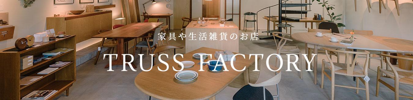 家具や生活雑貨のお店 TRUSS FACTORY