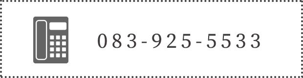083-925-5533